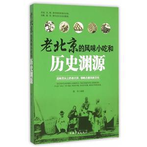 老北京的风味小吃与历史渊源