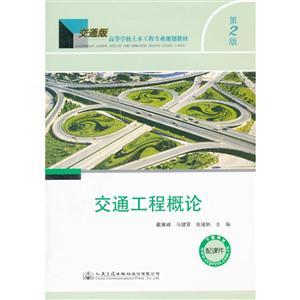 交通工程概论-第2版-配教案做个潜望镜课件图片