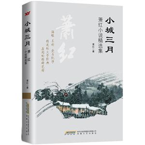 小城三月-萧红小说精选集