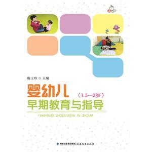 婴幼儿早期教育与指导-(1.5-2岁)