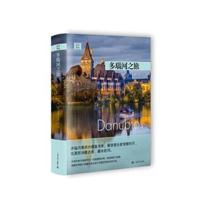 多瑙河之旅