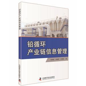 铅循环产业链信息管理