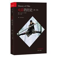 电影的历史-(第二版)