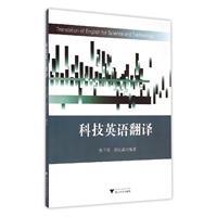 《科技英语翻译》(张干周)【图片 简介 评论 价