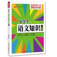 小学生语文知识一本全