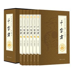 全民阅读文库-千金方(全六卷 16开)