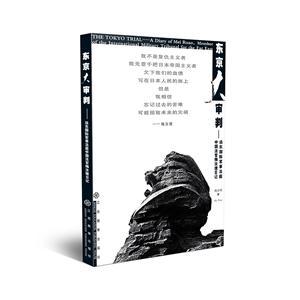 东京大审判-远东国际军事法庭中国法官梅汝�H日记