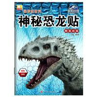 恐龙出没-侏罗纪世界神秘恐龙贴