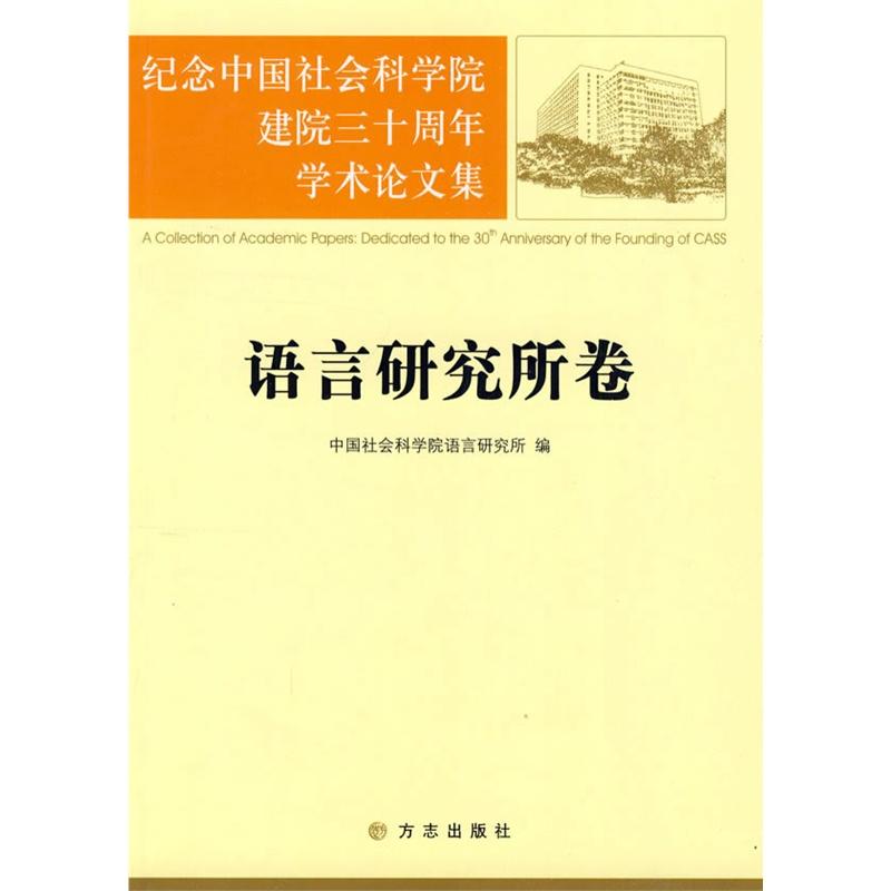 语言研究所卷-纪念中国社会科学院建院三十周年学术论文集
