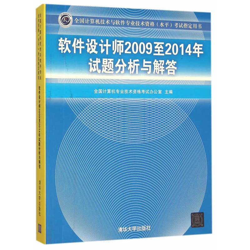 软件设计师2009至2014年试题分析与解答-全国计算机技术与软件专业技术资格(水平)考试指定用书