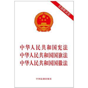 中华人民共和国宪法 中华人民共和国国旗法 中华人民共和国国徽法-含