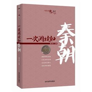 一次阅读知秦朝