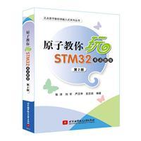 原子教你玩STM32-库函数版