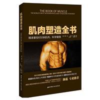 肌肉塑造全书