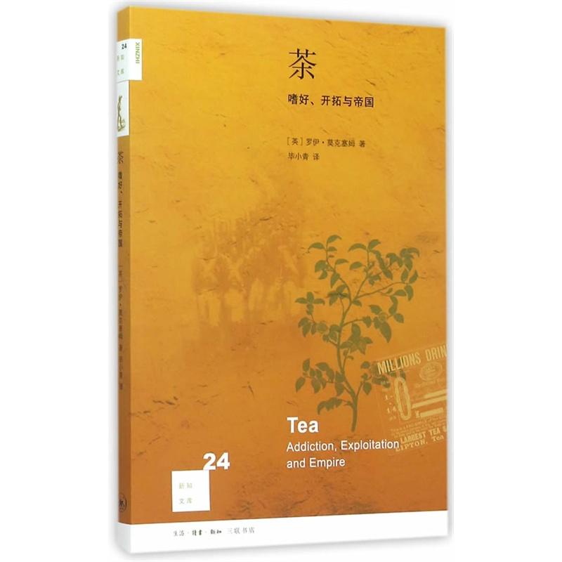 茶-嗜好.开拓与帝国