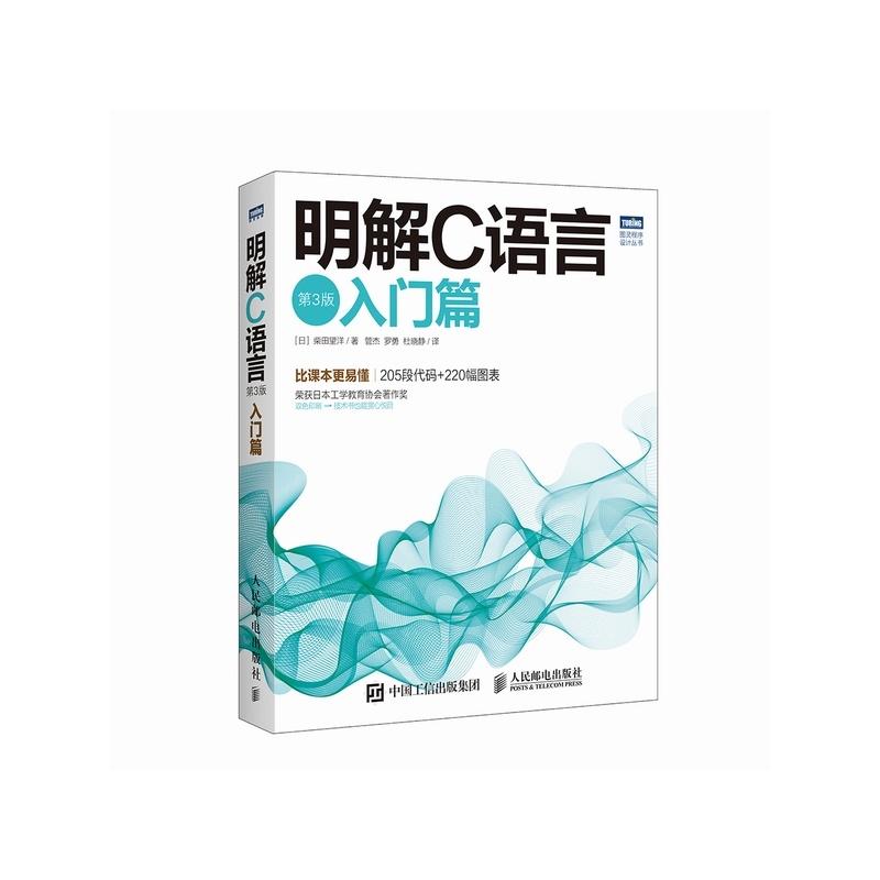 入门篇-明解C语言-第3版