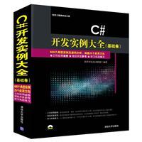 C#�_�l��例大全-(基�A卷)-(附光�P1��)