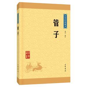 管子-中华经典藏书