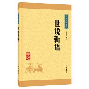 世说新语-中华经典藏书
