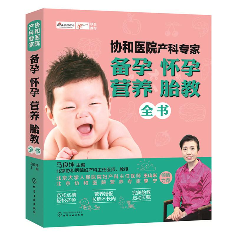 协和医院产科专家备孕 怀孕 营养 胎教全书