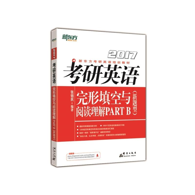 2017-完形填空与阅读理解PART B(新题型)-考研英语