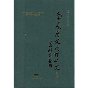南岭历史地理研究:第一辑