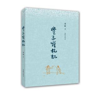 丰子恺札记-泛儿童文学随札