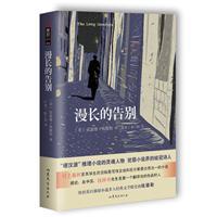 漫长的告别/以侦探小说步入经典文学殿堂的第一人