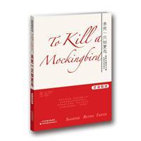 杀死一只知更鸟-双语导读