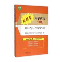 《大学英语六级翻译与写作高分突破-新题型》