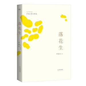 落花生:许地山散文精选