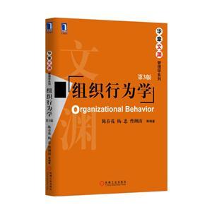 组织行为学-第3版