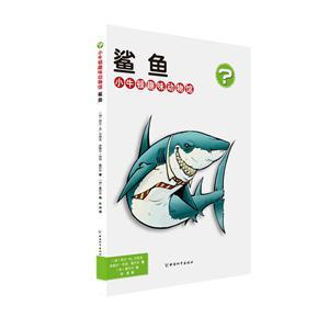 鯊魚-小牛頓趣味動物館