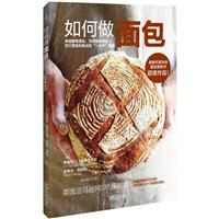如何做面包