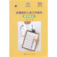 改善医护人员工作条件师资指南(中文翻译版)