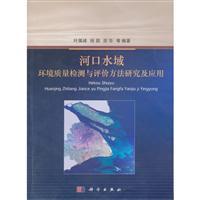 河口水域环境质量检测与评价方法研究及应用