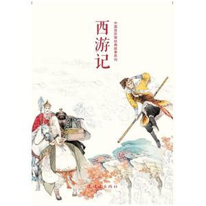 西游記-(共二十一冊)