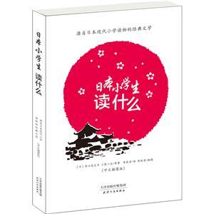 日本小学生读什么-(中文插图版)-源自日本现代小说读物的经典文学-(中文插图版)