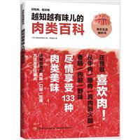 越知越有味儿的肉类百科-快乐生活教科书