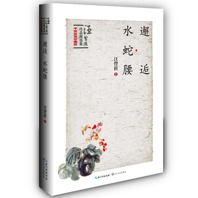 邂逅.水蛇腰-汪曾祺作品精选集-手绘彩插珍藏版