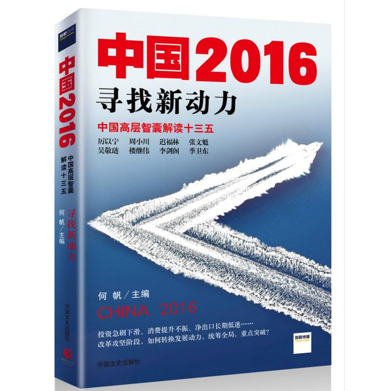 中国2016-寻找新动力