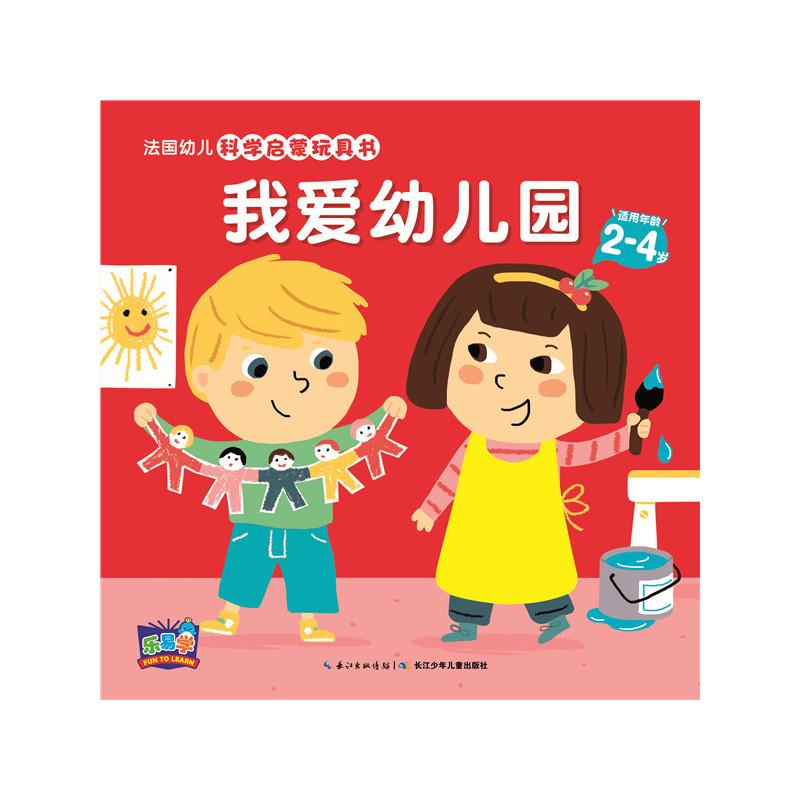 我爱幼儿园-法国幼儿科学启蒙玩具书-适用年龄2-4岁图片