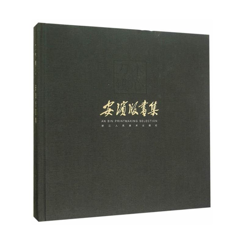 刀木镌心:安滨版画集