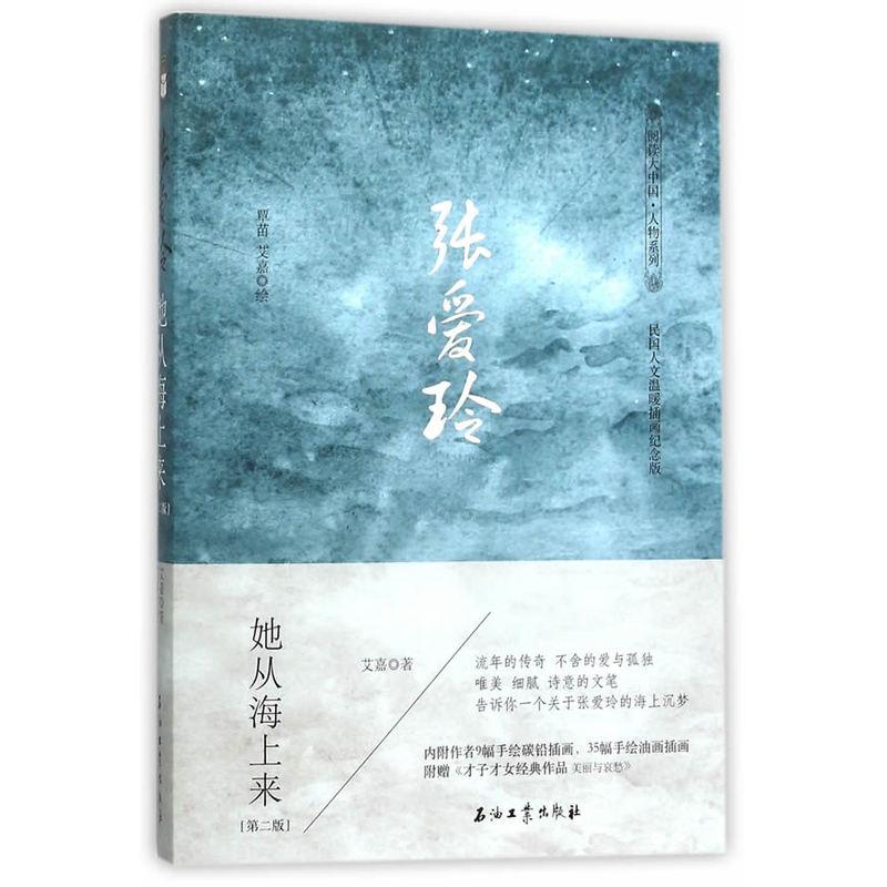 张爱玲-她从海上来-第二版