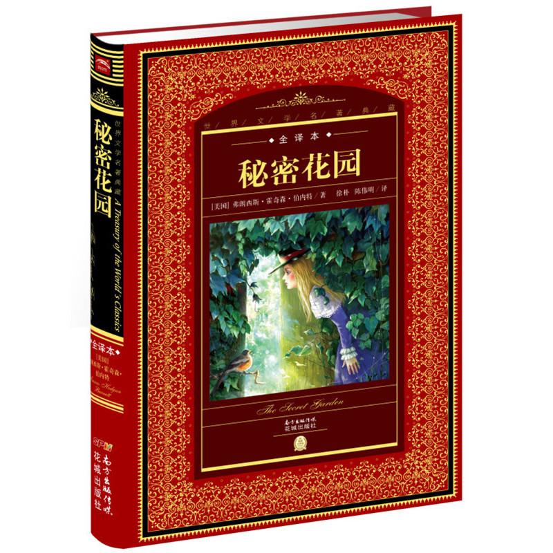 秘密花园-世界文学名著典藏-全译本
