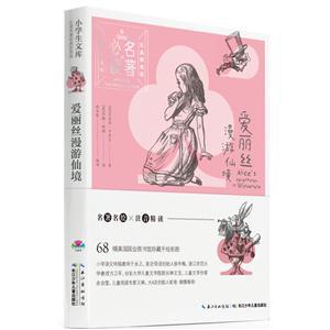 爱丽丝漫游仙境-小学生文库必读名著-经典彩图版