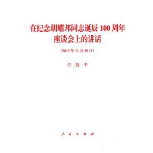 在纪念胡耀邦同志诞辰100周年座谈会上的讲话(2015年11月20日)