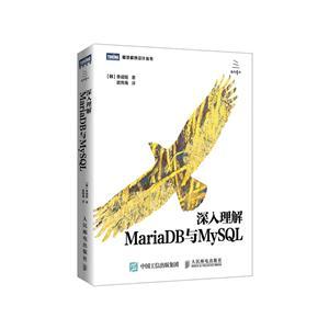 深入理解MariaDB与MySQL