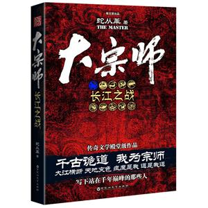长江之战-大宗师