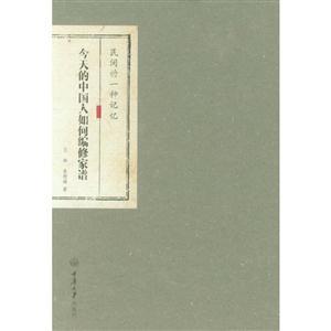 民间的一种记忆-今天的中国人如何编修家谱